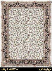 Morvarid Cream 2,88 m Points Carpet