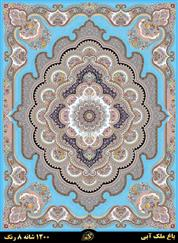 Baghe malek Blue kashan carpet