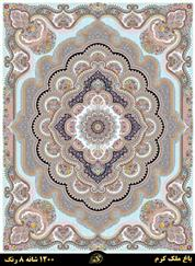 baghe malek  cream kashan carpet