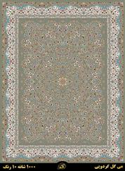nobahar walnut kashan carpet