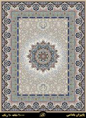 Paeizan Light Brown Kashan  Carpet