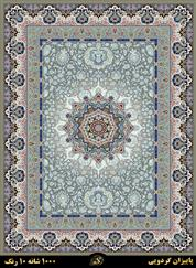 paeizan Walnut Kashan  carpet